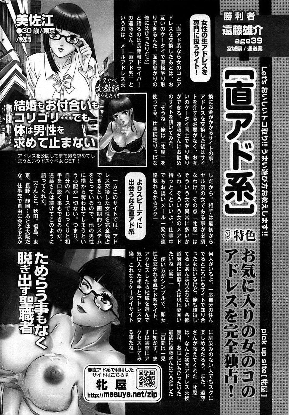 COMIC Shitsurakuten 2009-04 285