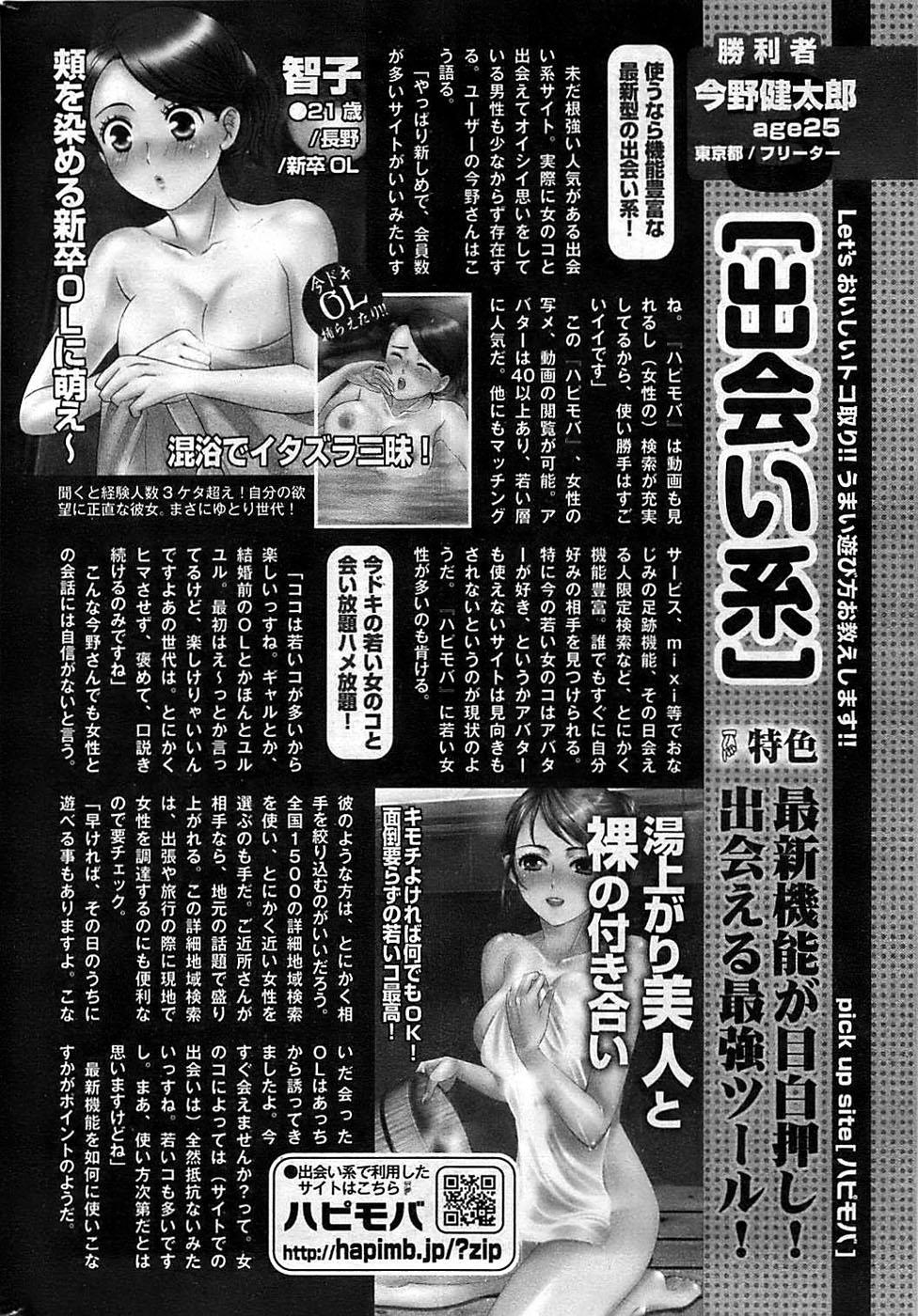 COMIC Shitsurakuten 2009-04 287