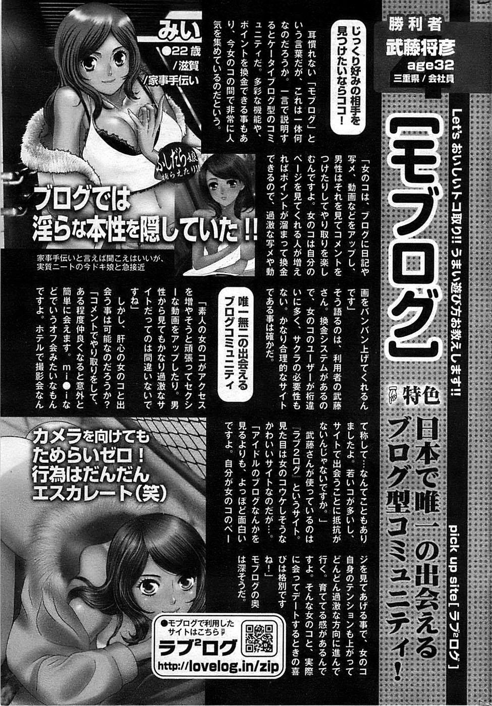 COMIC Shitsurakuten 2009-04 288