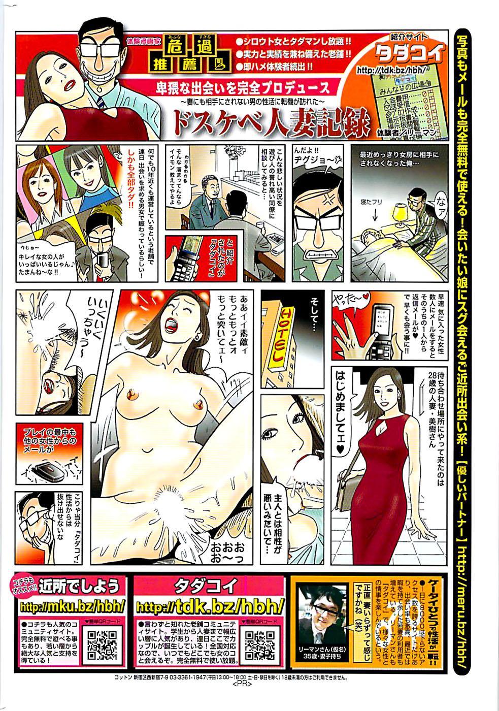 COMIC Shitsurakuten 2009-04 293