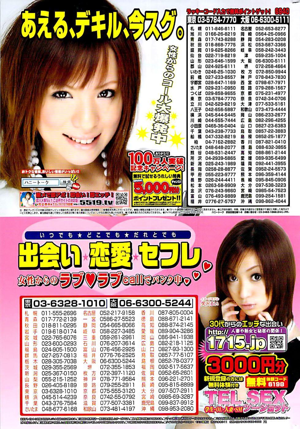 COMIC Shitsurakuten 2009-04 294