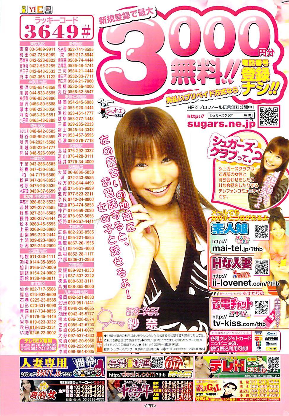 COMIC Shitsurakuten 2009-04 298