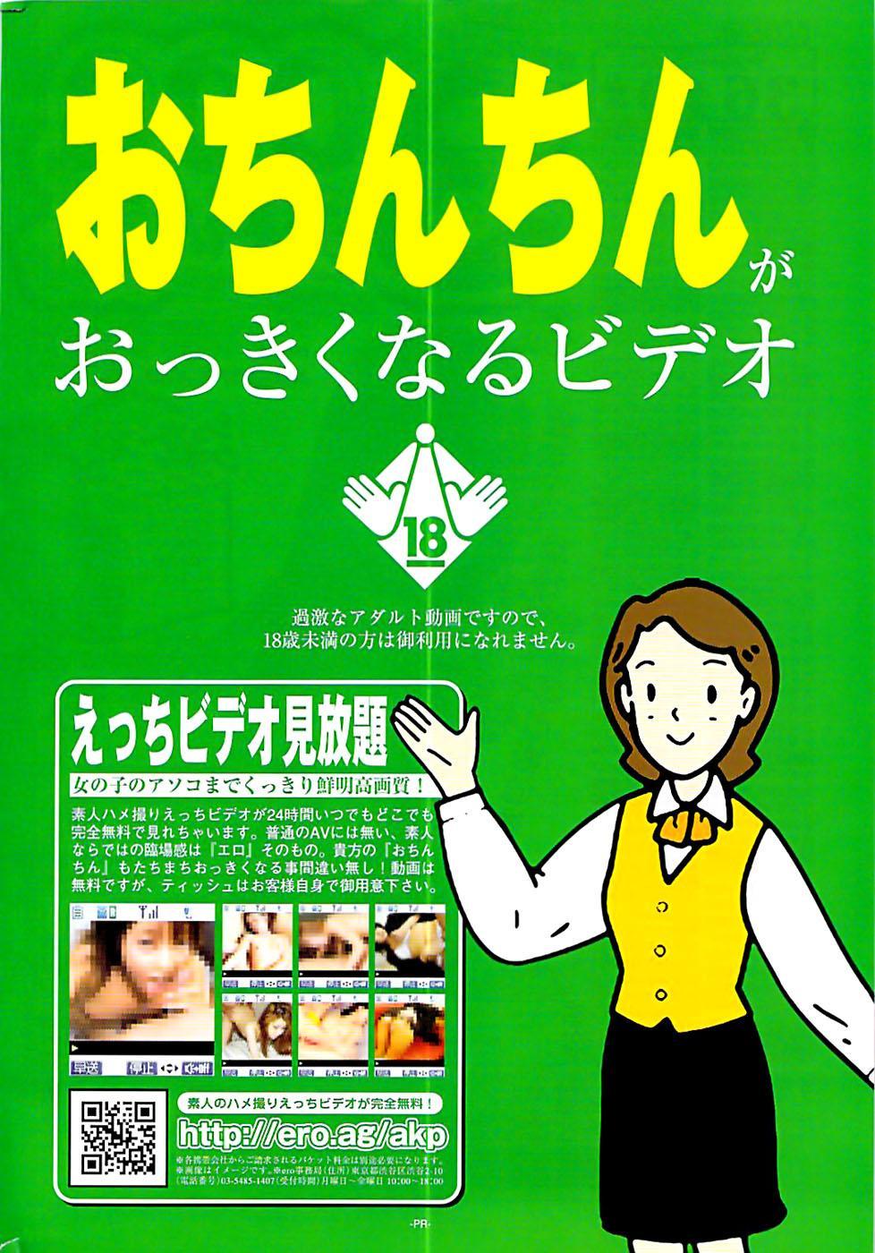 COMIC Shitsurakuten 2009-04 299