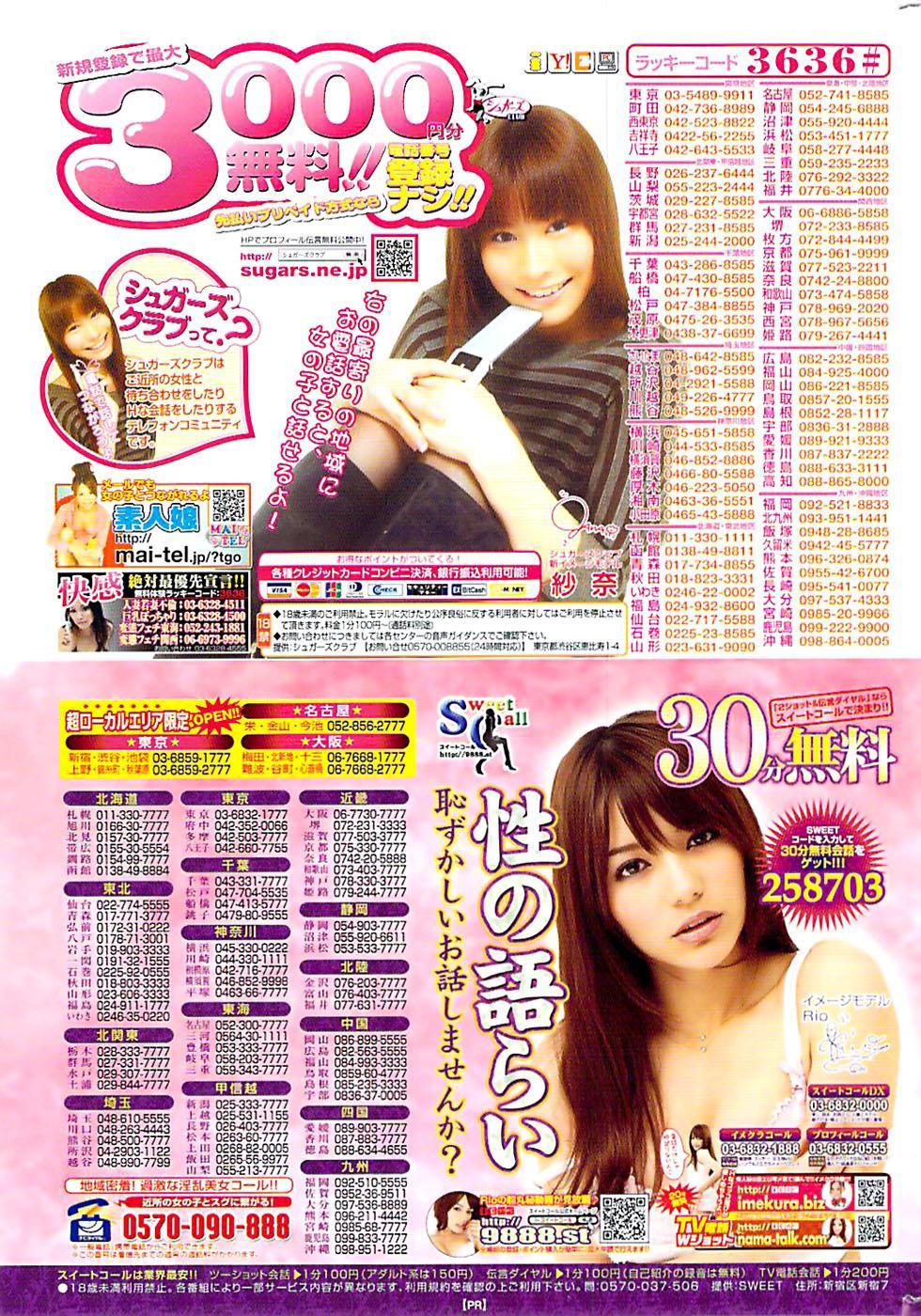 COMIC Shitsurakuten 2009-04 302