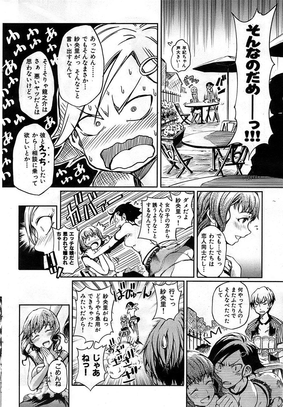 COMIC Shitsurakuten 2009-04 41