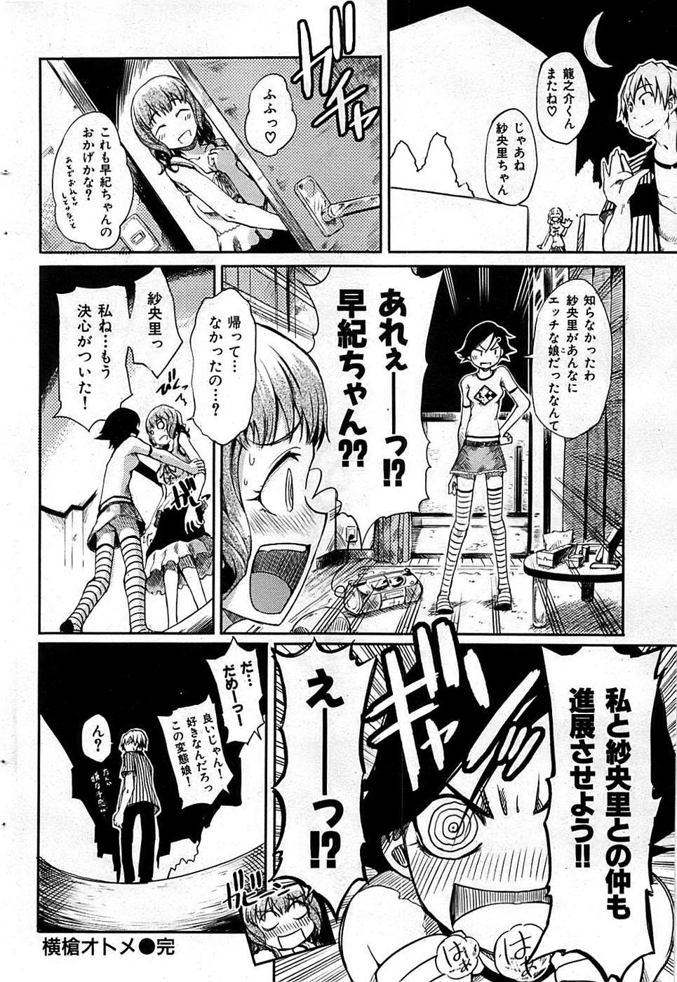COMIC Shitsurakuten 2009-04 55