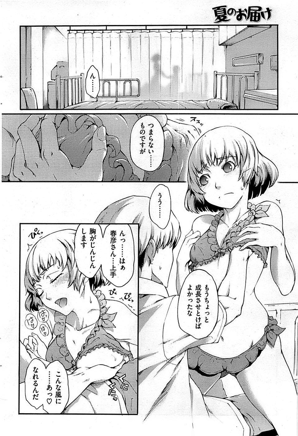 COMIC Shitsurakuten 2009-04 61