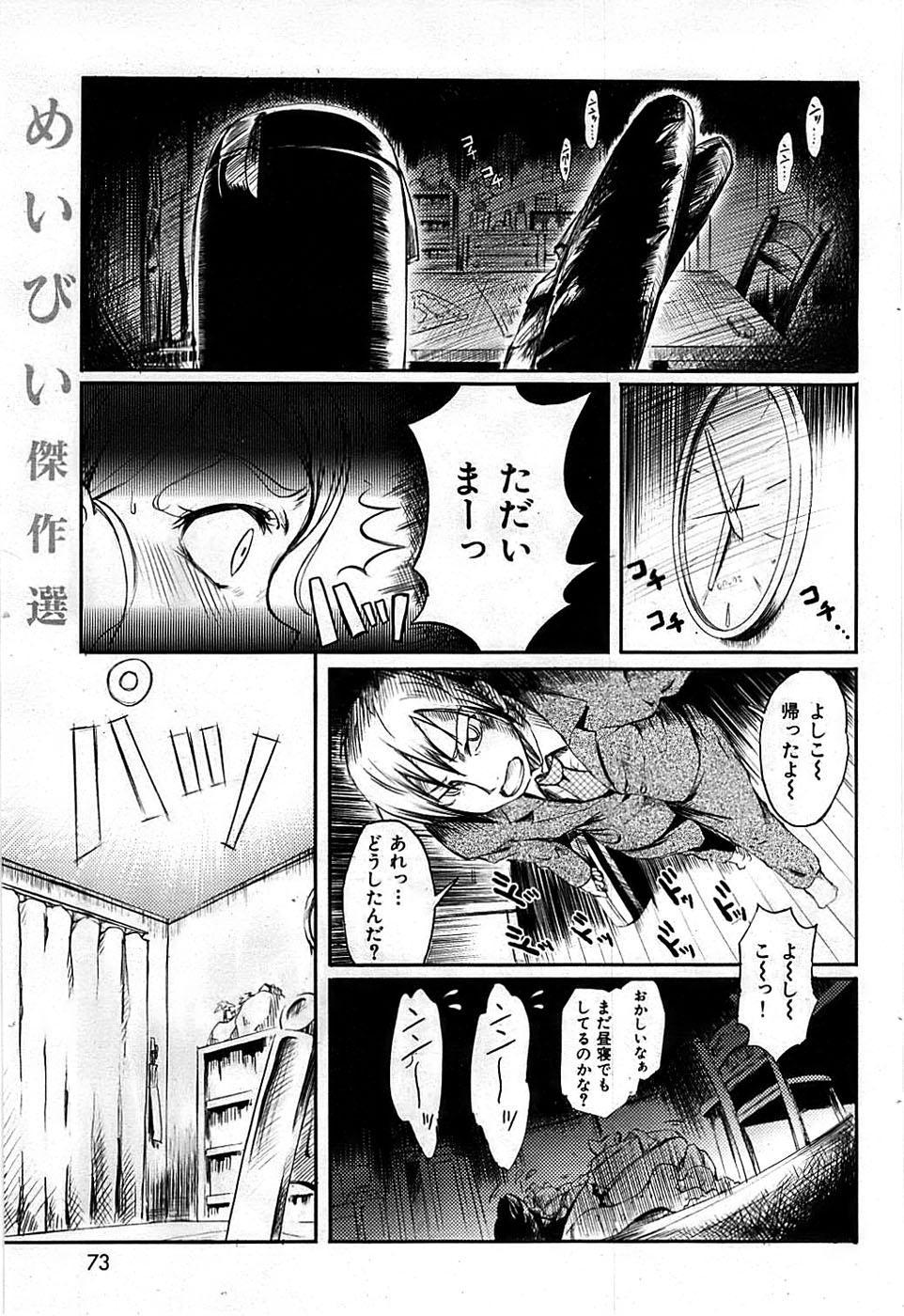 COMIC Shitsurakuten 2009-04 72