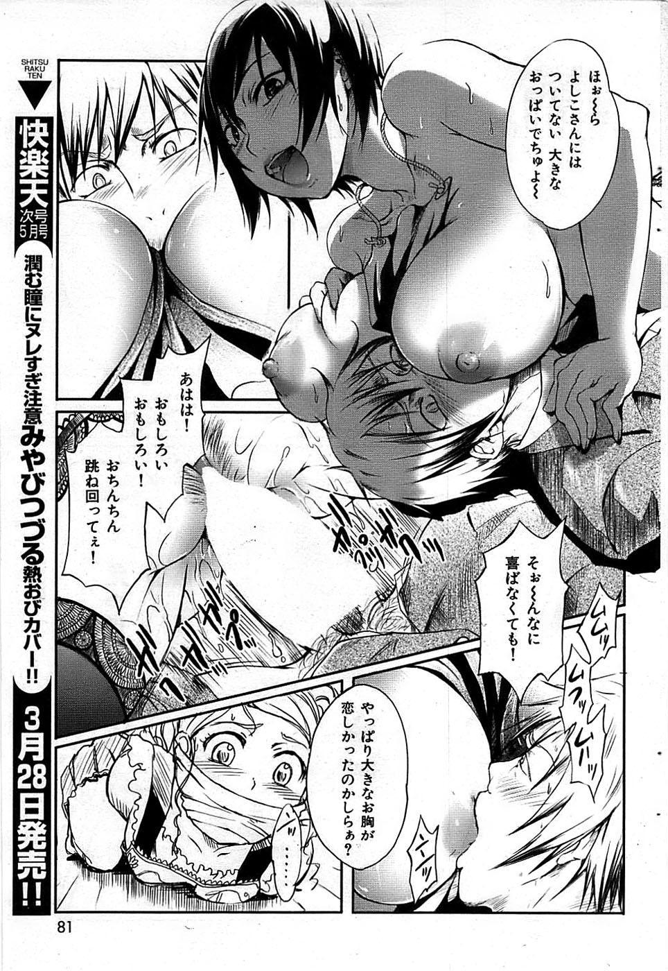 COMIC Shitsurakuten 2009-04 80