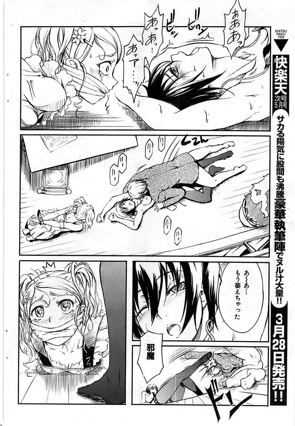 COMIC Shitsurakuten 2009-04 85