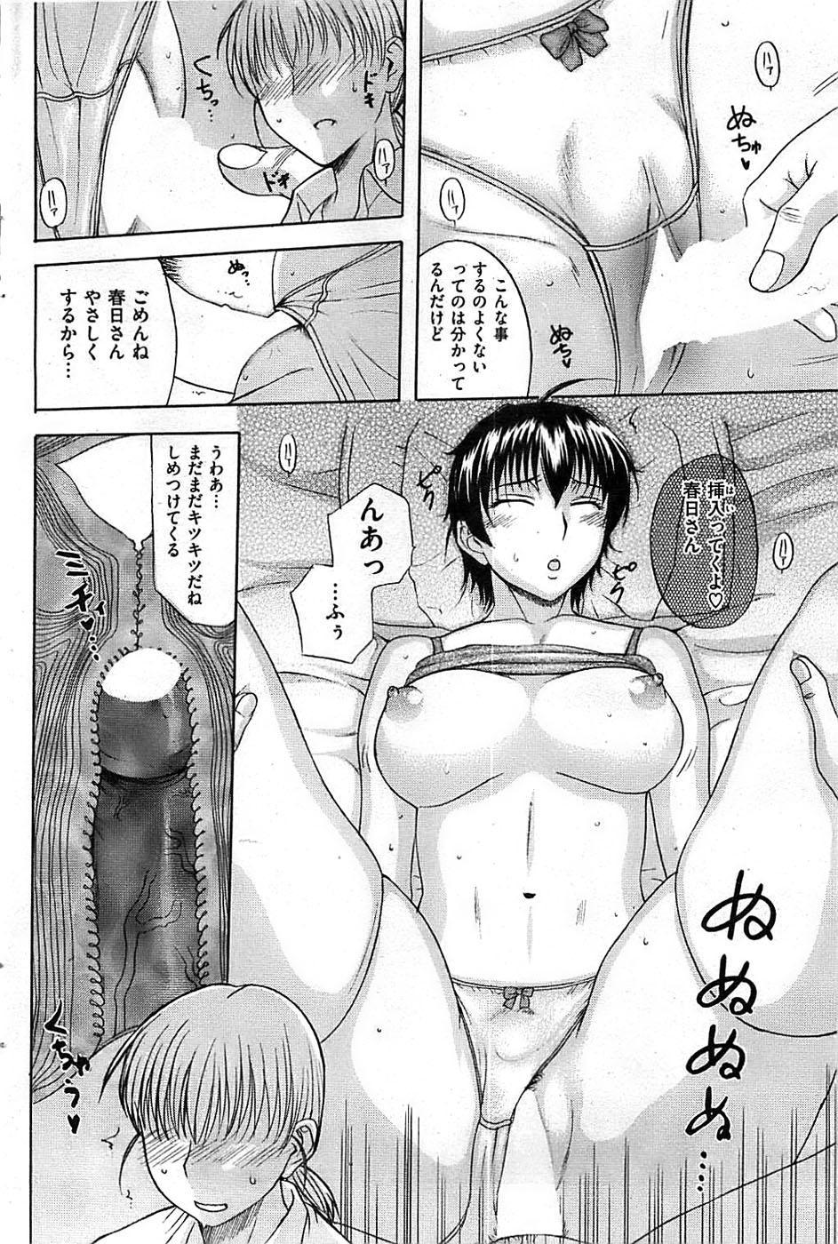 COMIC Shitsurakuten 2009-04 97