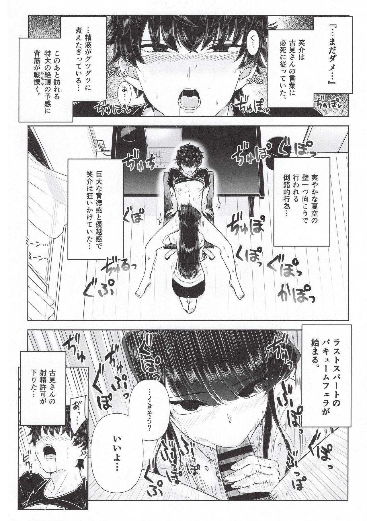 Komi-ke no Kyoudai Asobi 12