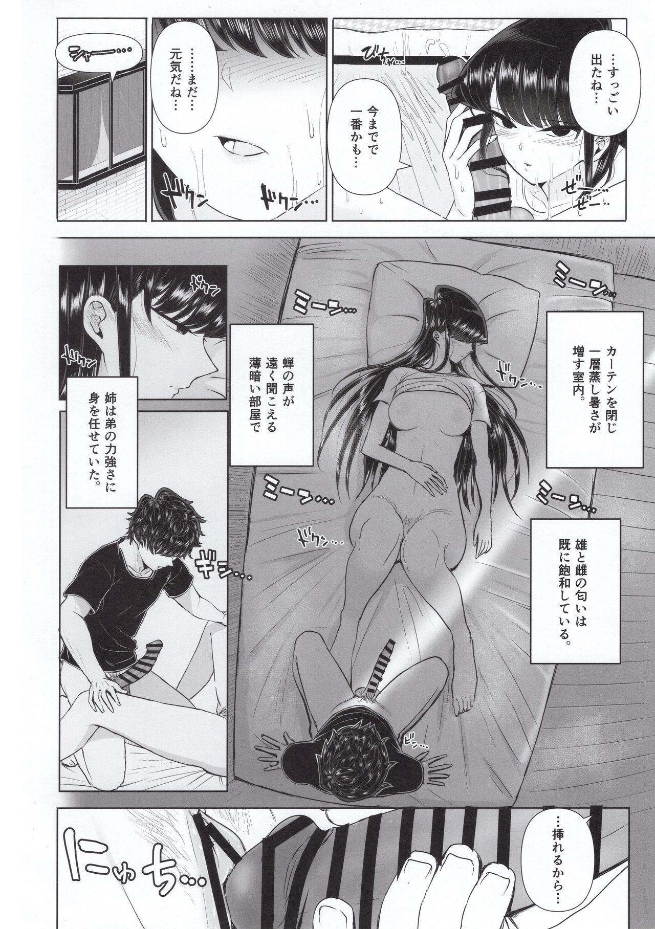 Komi-ke no Kyoudai Asobi 14