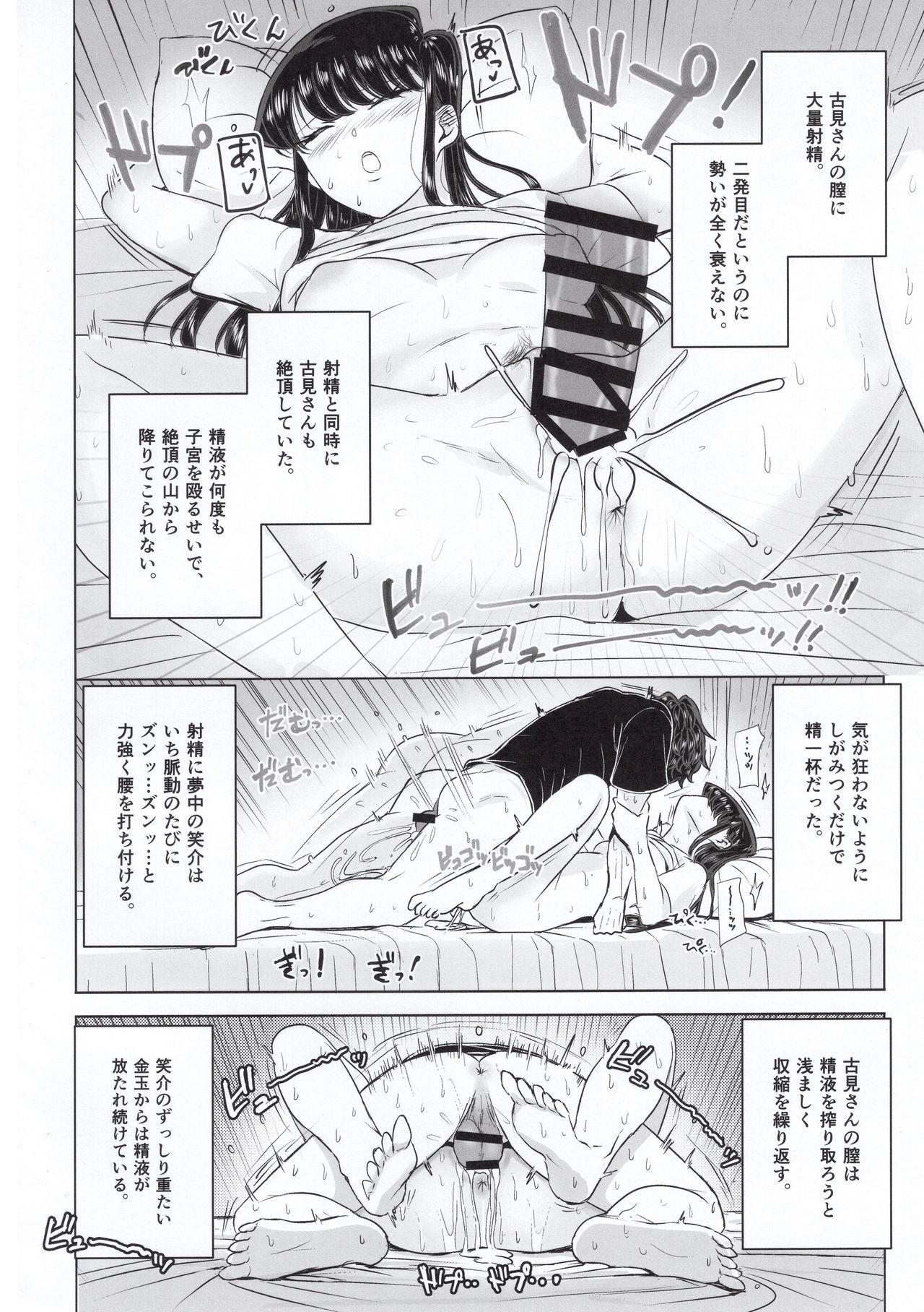 Komi-ke no Kyoudai Asobi 18
