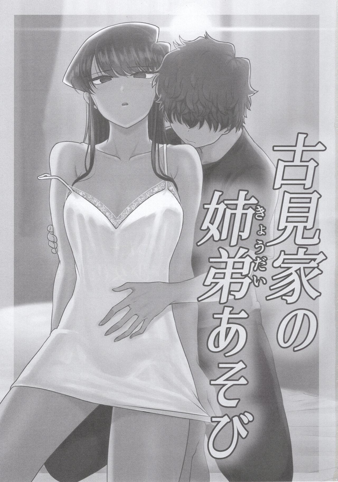 Komi-ke no Kyoudai Asobi 1