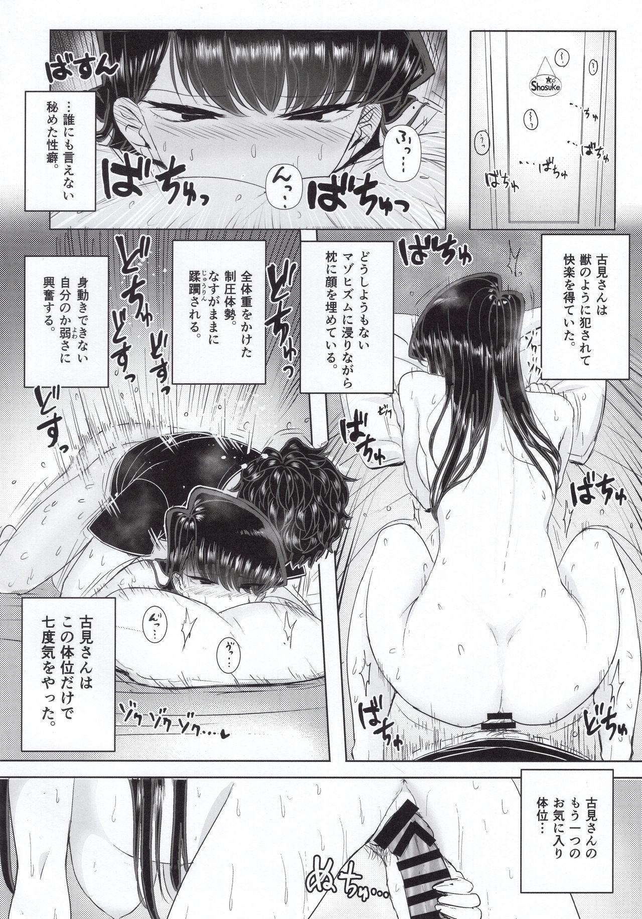 Komi-ke no Kyoudai Asobi 20