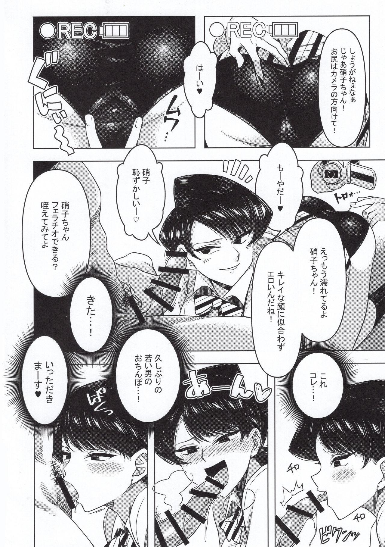 Komi-ke no Kyoudai Asobi 24