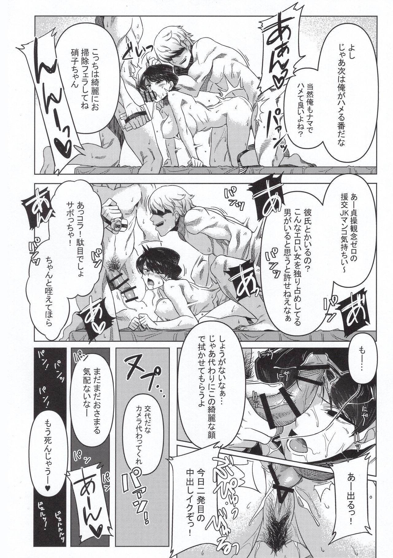 Komi-ke no Kyoudai Asobi 28