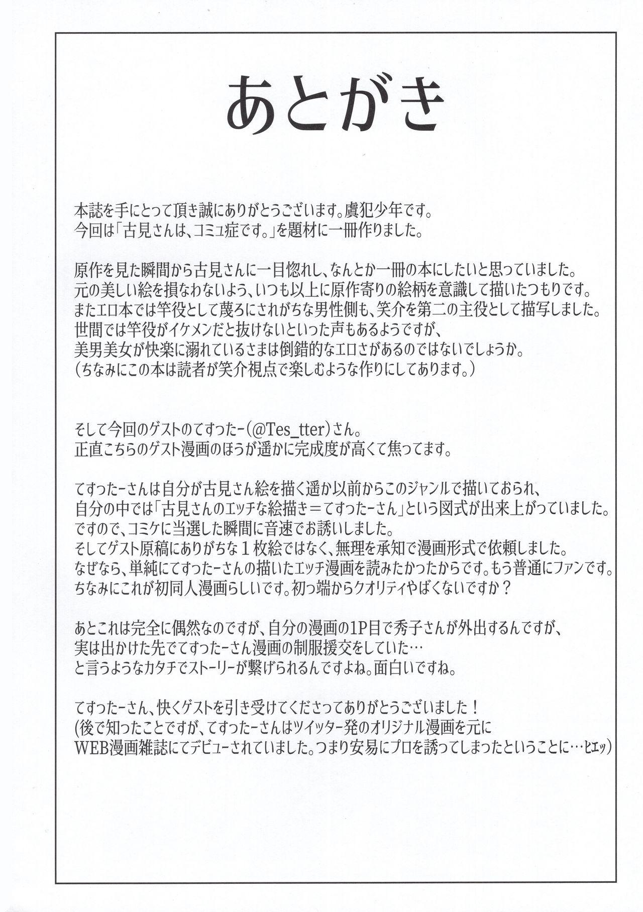 Komi-ke no Kyoudai Asobi 30