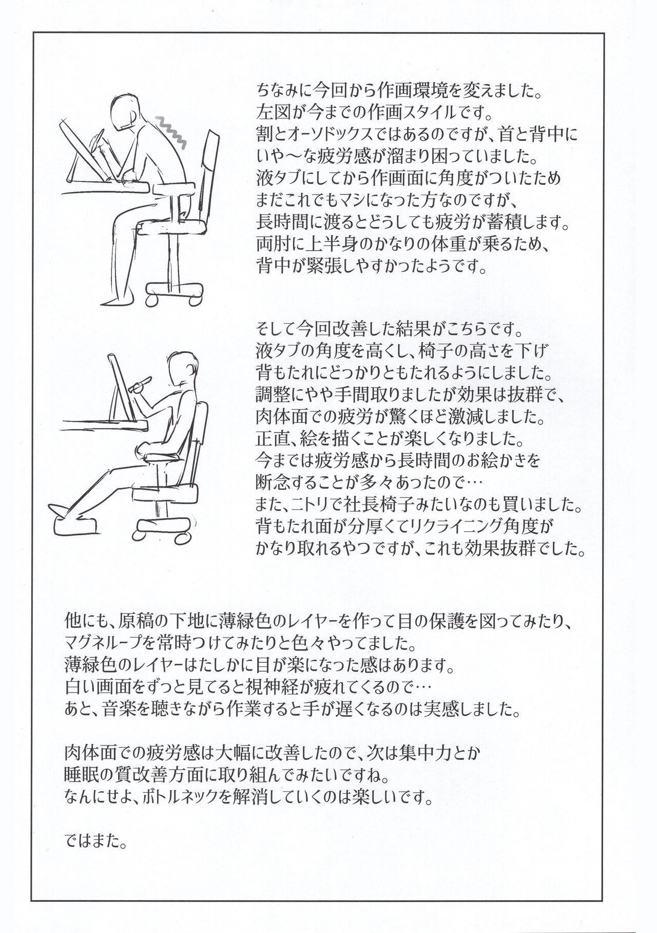 Komi-ke no Kyoudai Asobi 31
