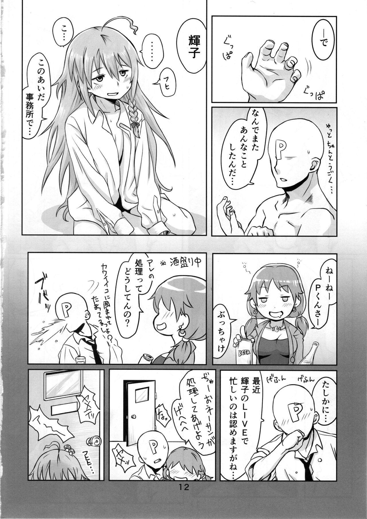 Kinoko no Houshi 12