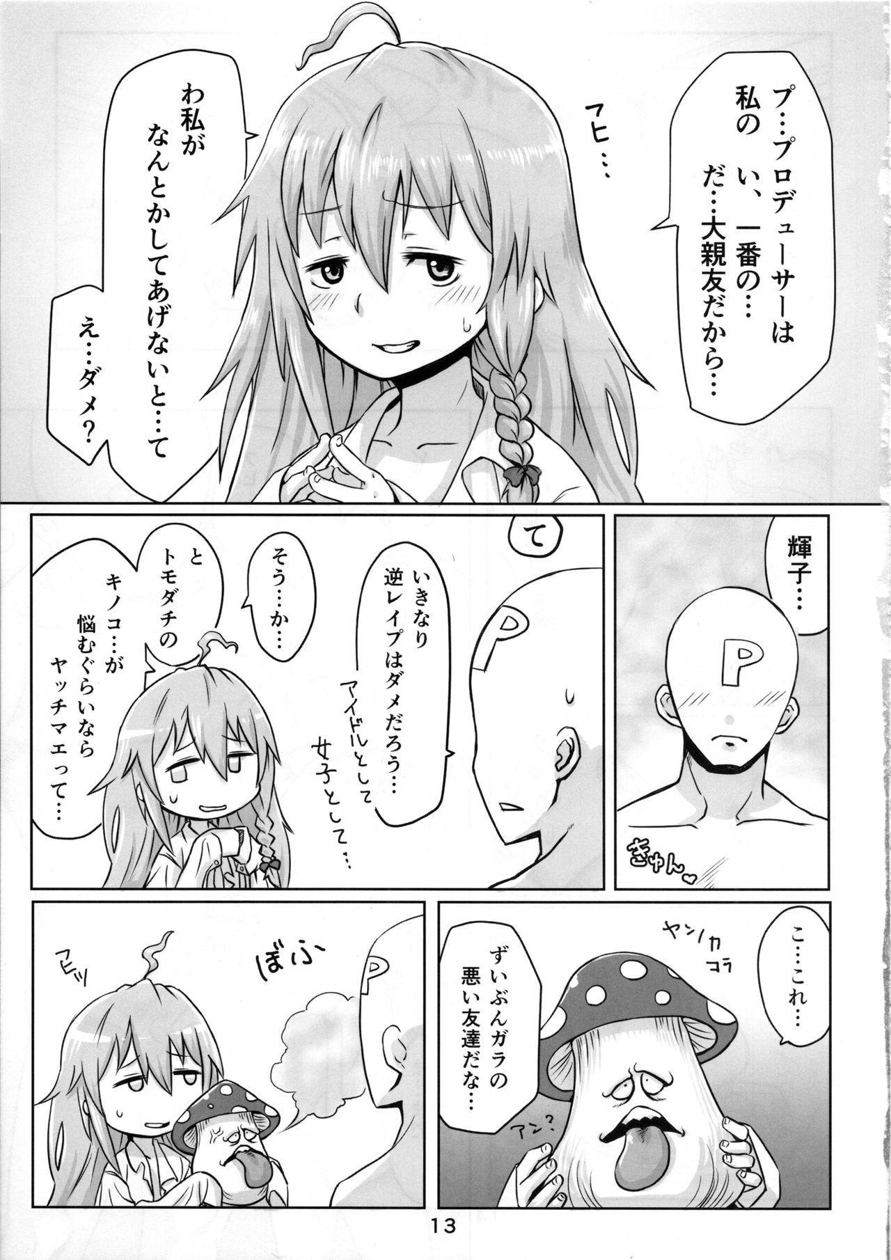 Kinoko no Houshi 13