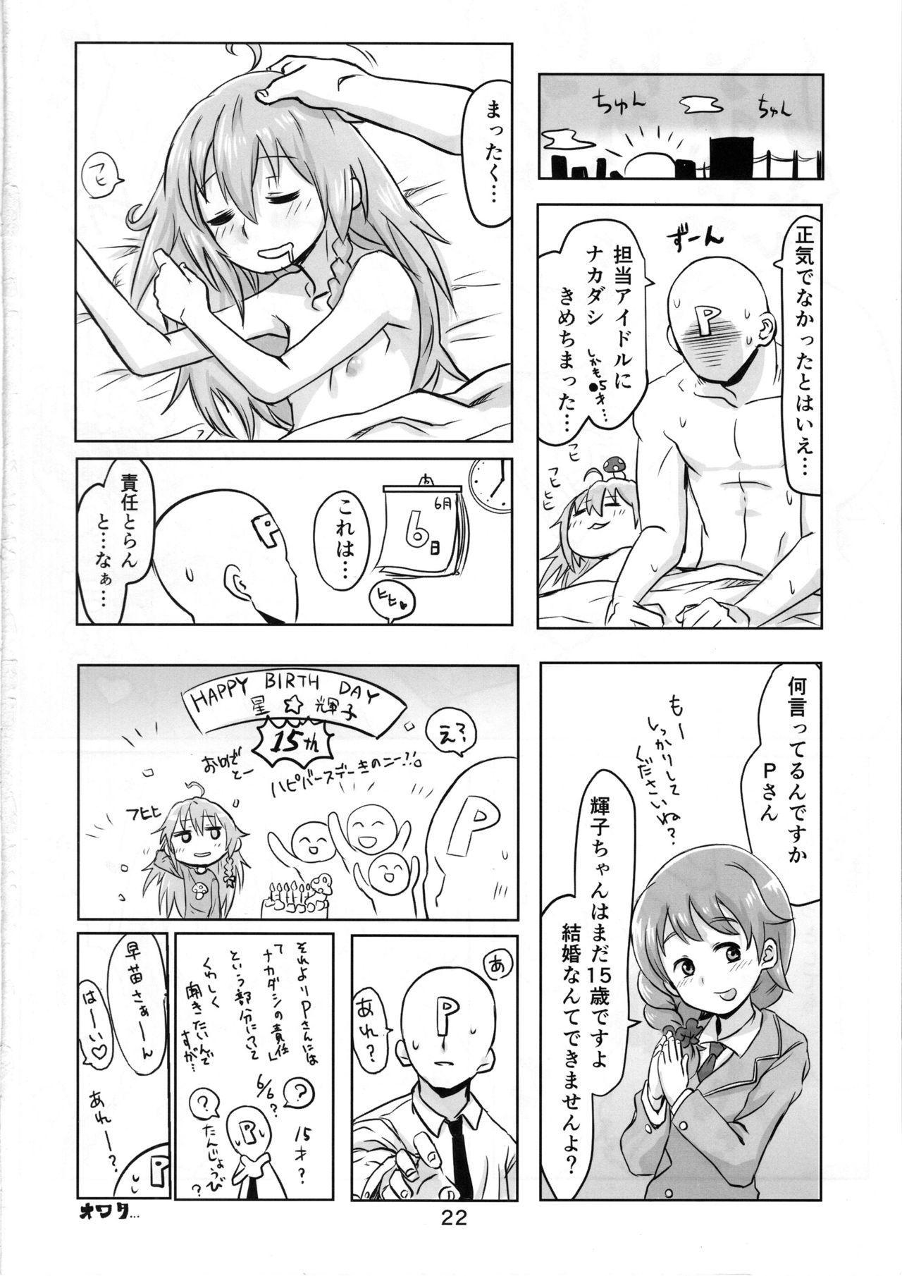 Kinoko no Houshi 22