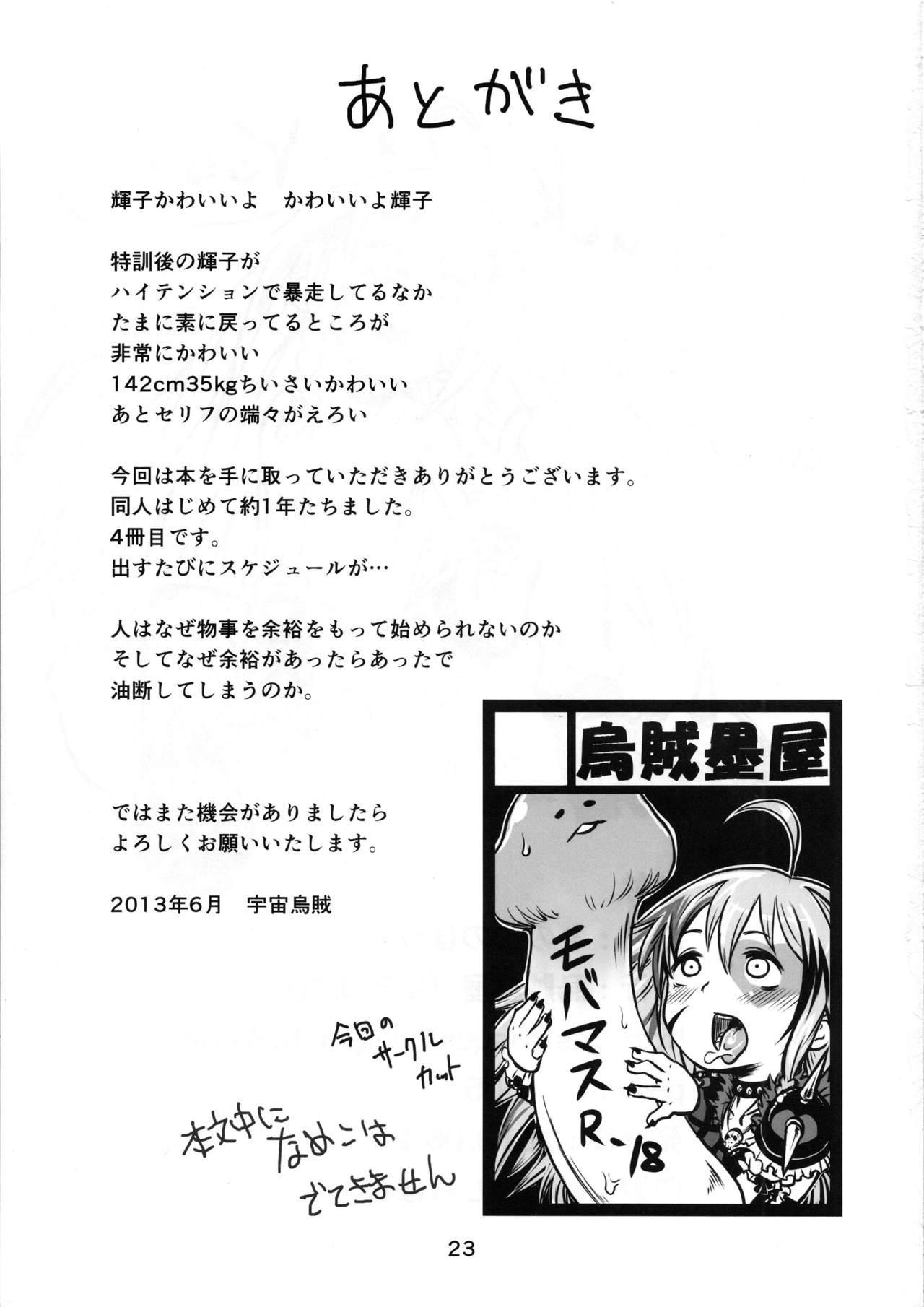 Kinoko no Houshi 23
