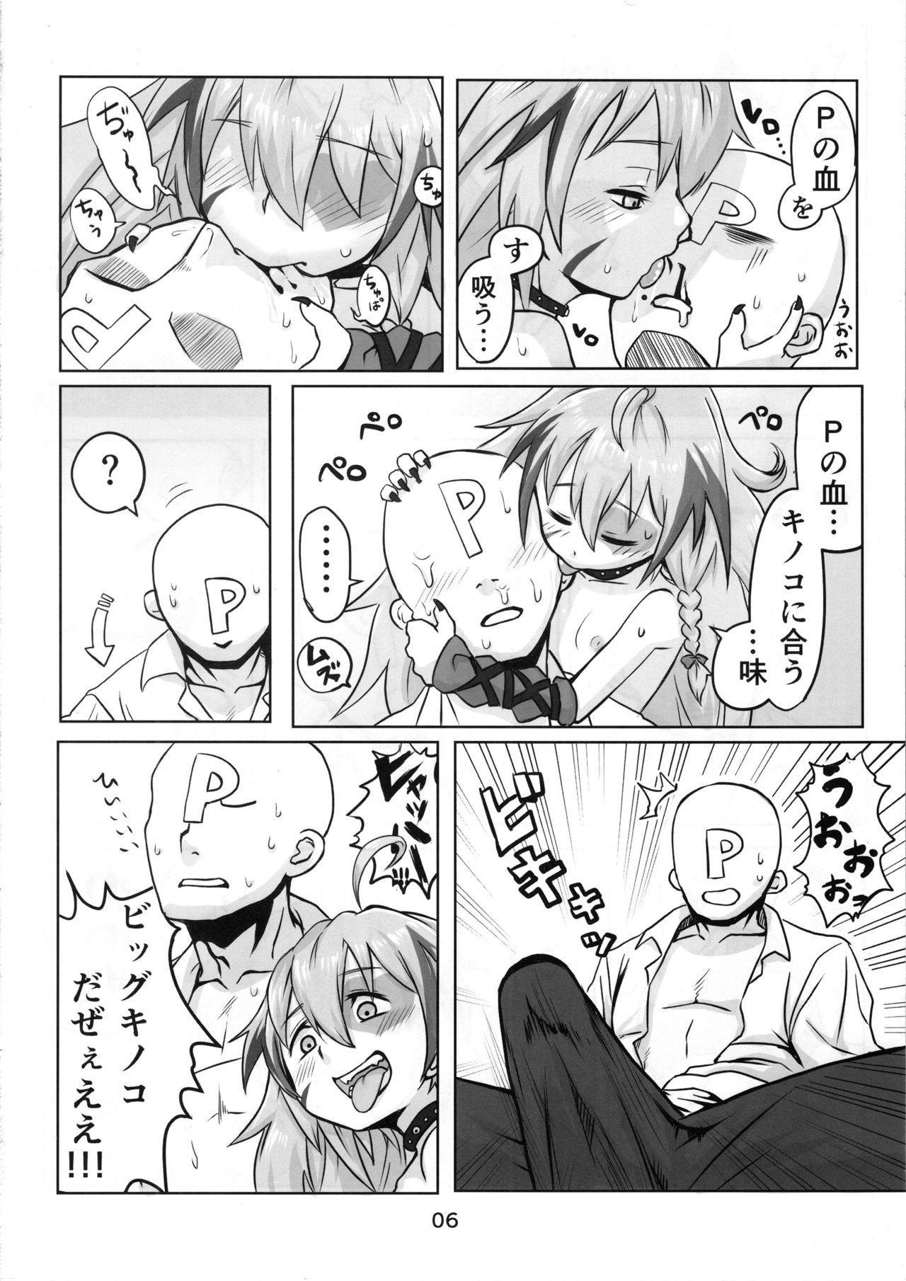 Kinoko no Houshi 6