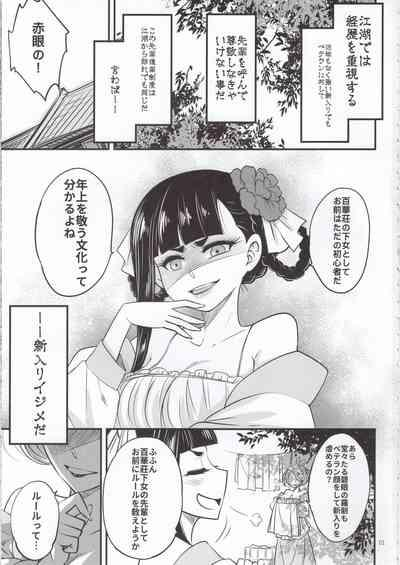 Hyakkasou5 <<Rasetsu Yasha Sen Chokou>> 1