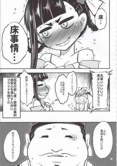 Hyakkasou5 <<Rasetsu Yasha Sen Chokou>> 3
