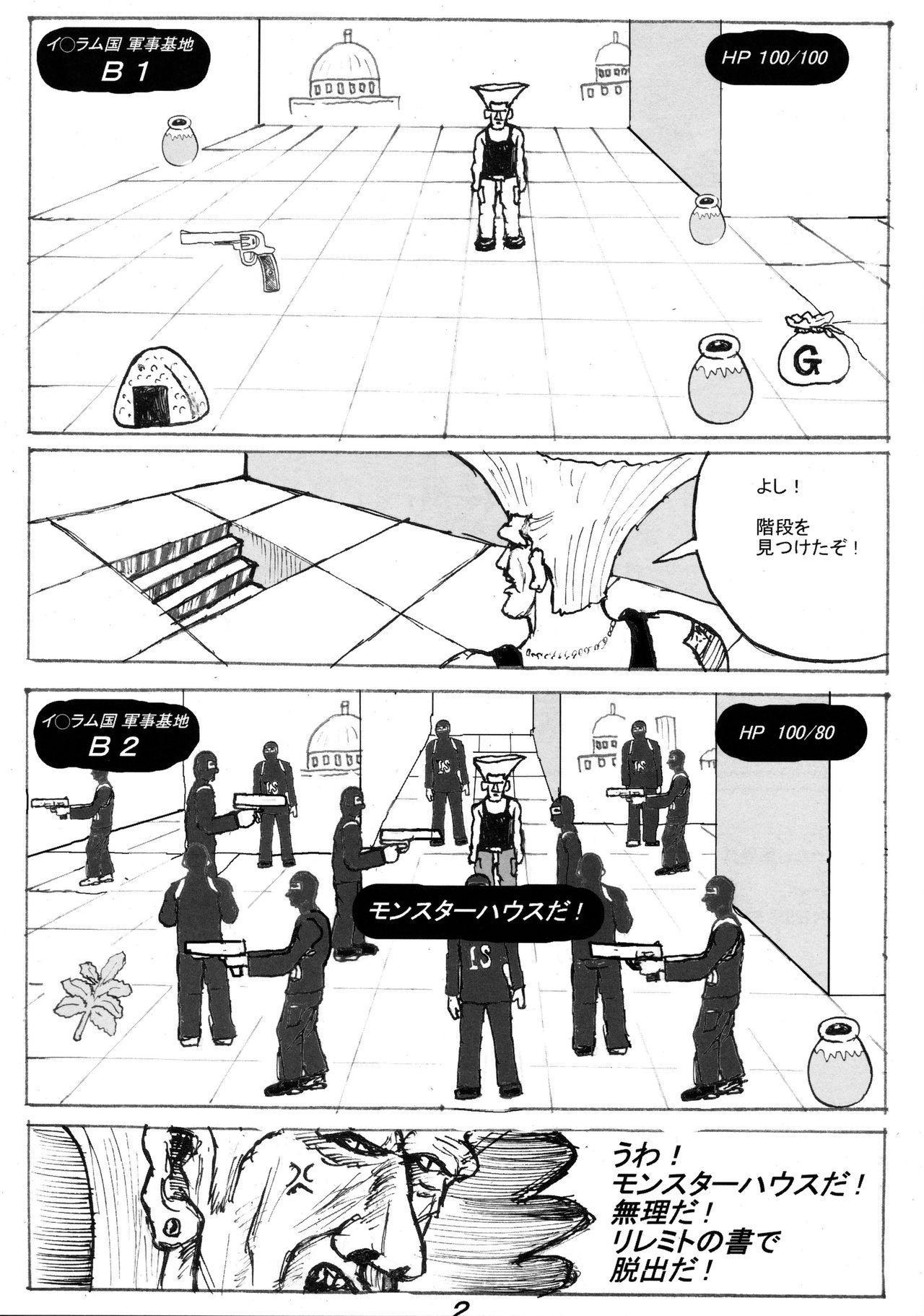 """""""Kimi no Kachi dane Yakusoku Doori Kimi no Iukoto Nandemo Kikuyo"""" Bon 12"""