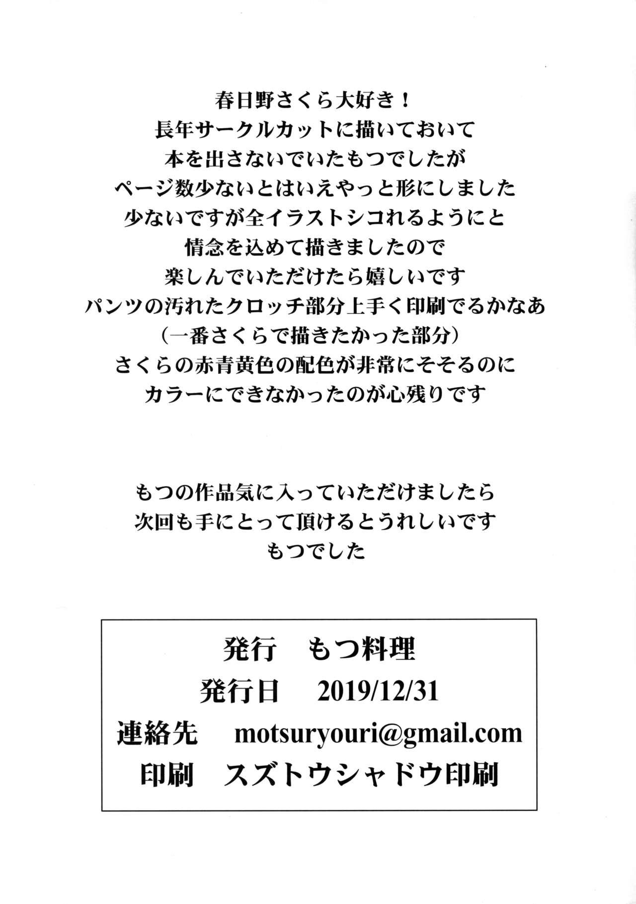 """""""Kimi no Kachi dane Yakusoku Doori Kimi no Iukoto Nandemo Kikuyo"""" Bon 14"""