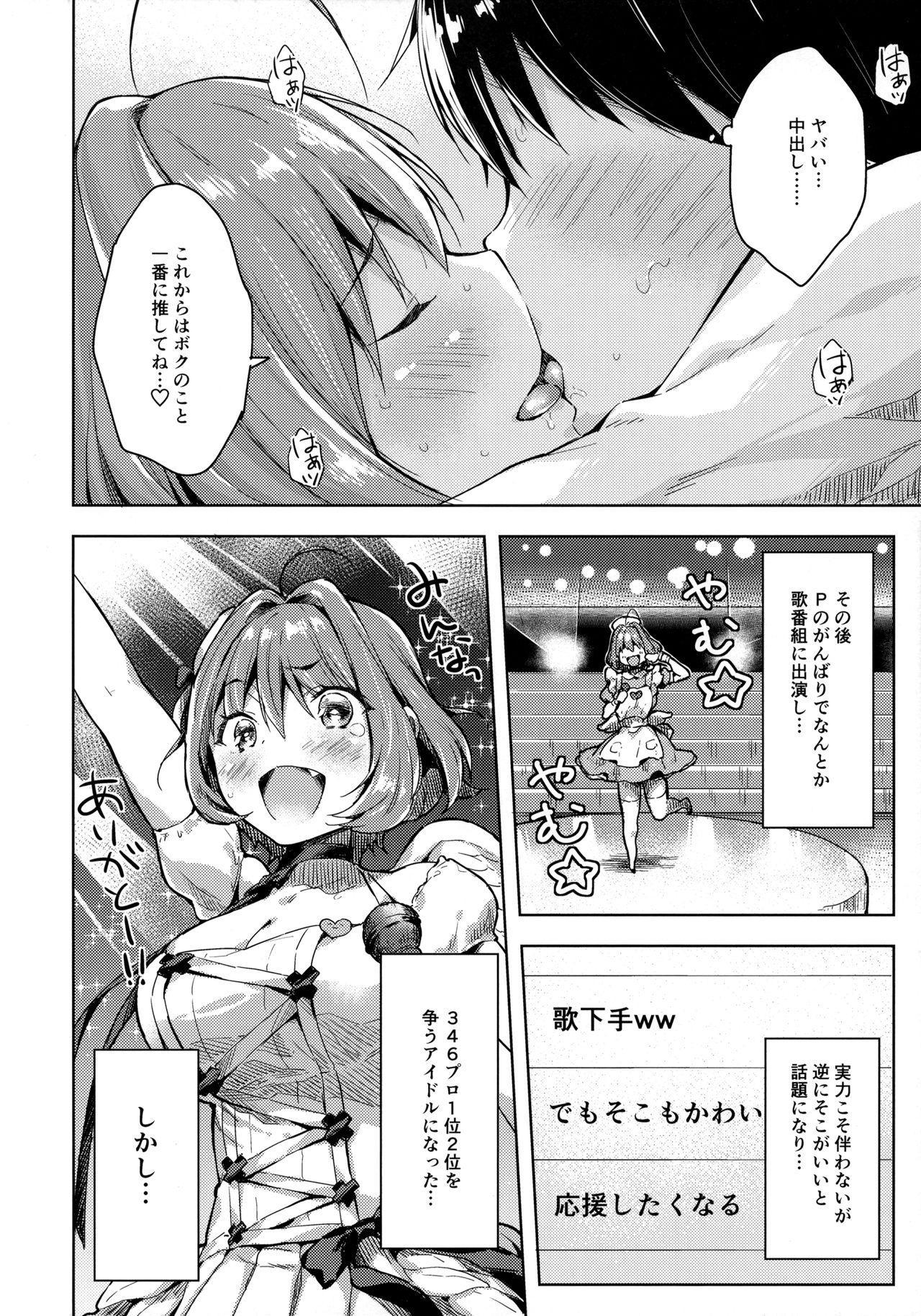 Riamu-chan Onedari Sex 18