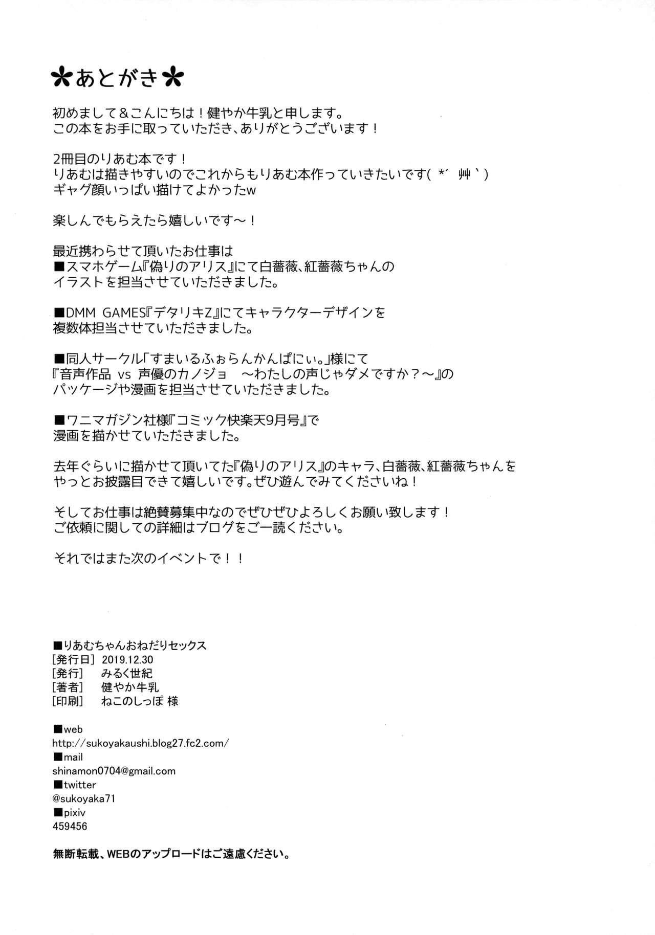 Riamu-chan Onedari Sex 20