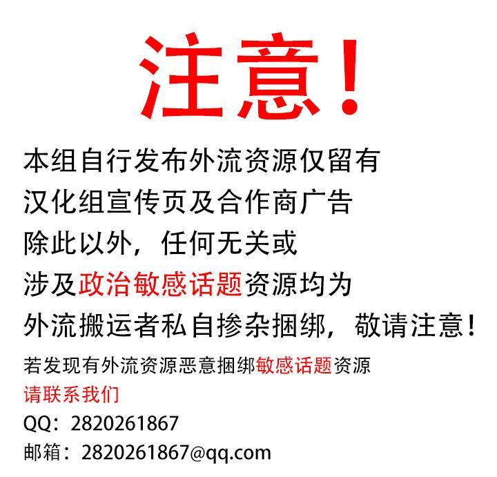 [Satou Kuuki] Aisei Tenshi Love Mary ~Akusei Jutai~ Ch. 7 [Chinese] [不咕鸟汉化组] [Digital] 20
