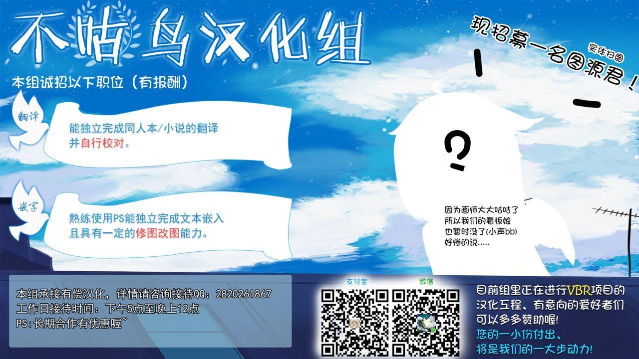 [Satou Kuuki] Aisei Tenshi Love Mary ~Akusei Jutai~ Ch. 7 [Chinese] [不咕鸟汉化组] [Digital] 21