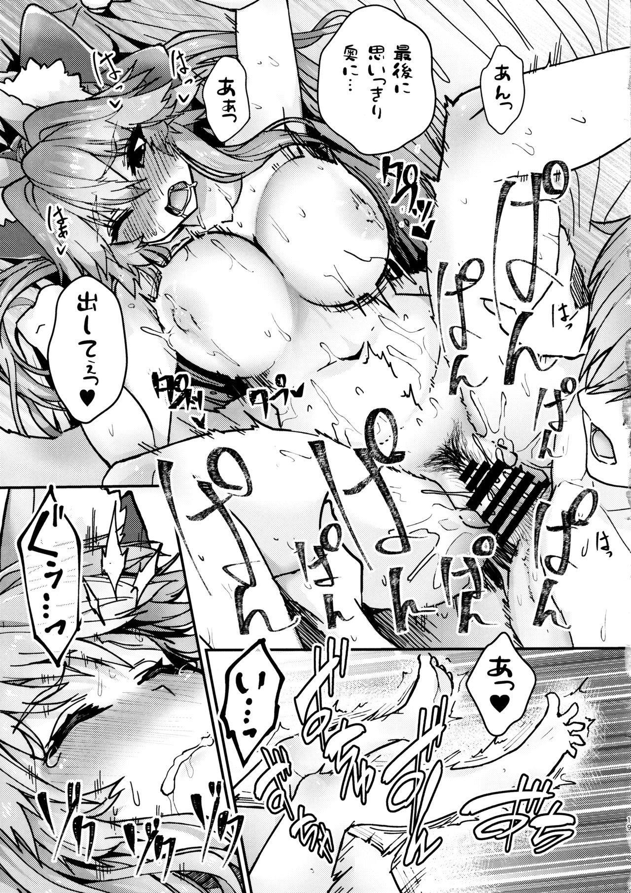 Mikomiko Ryousai Race Queen Tamamo-chan 17