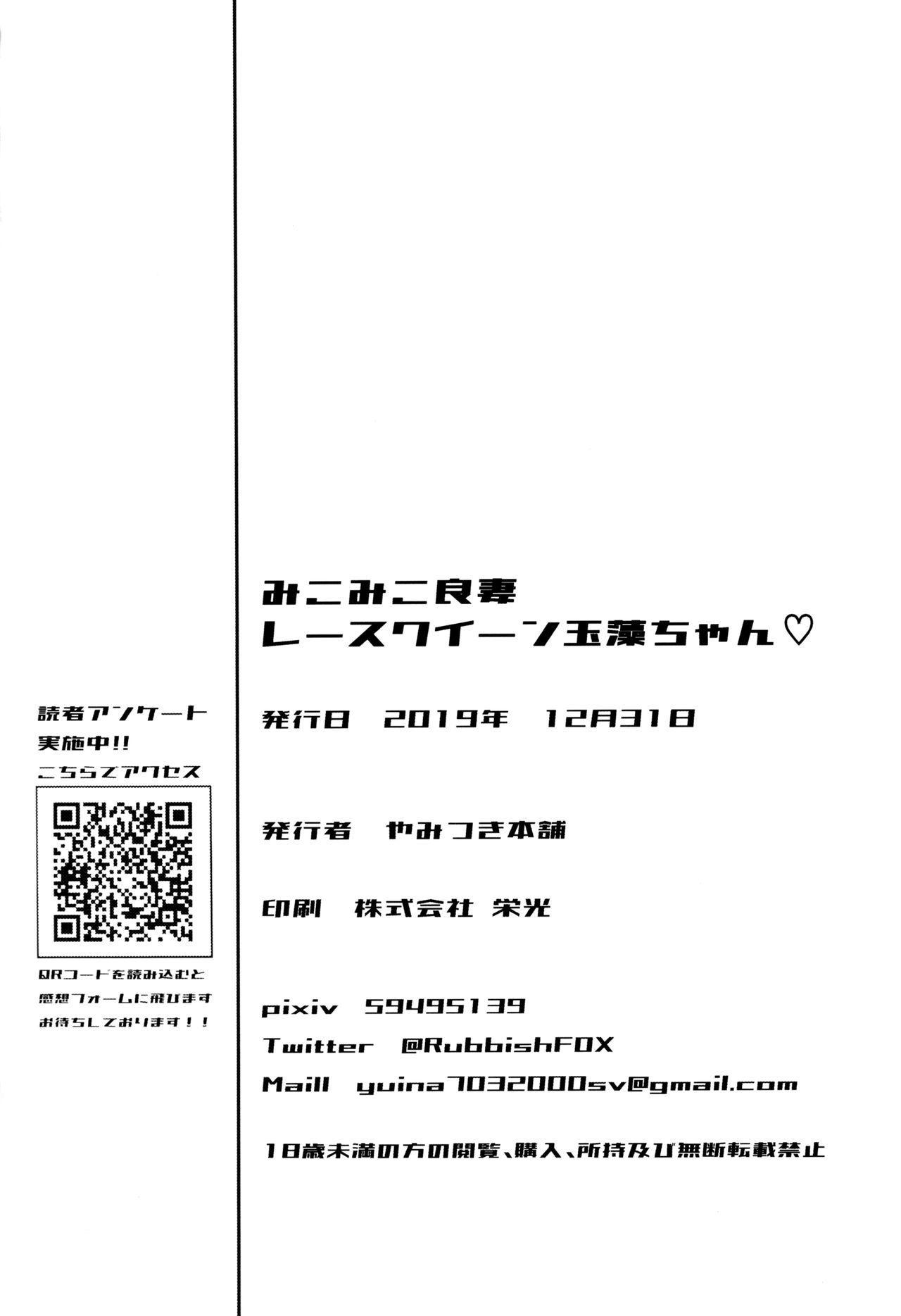 Mikomiko Ryousai Race Queen Tamamo-chan 22