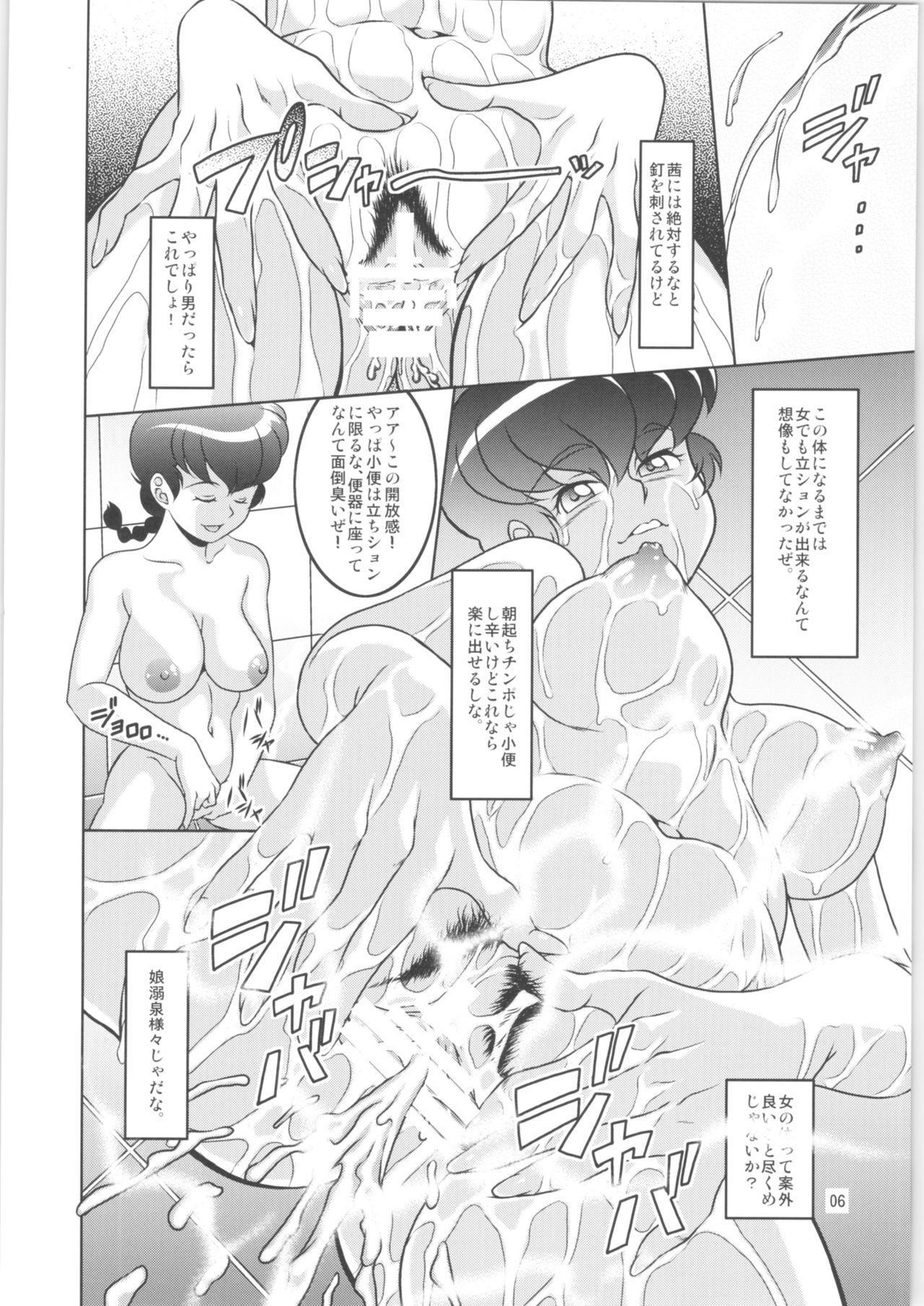 Nannichuan no Shinjitsu 2 4