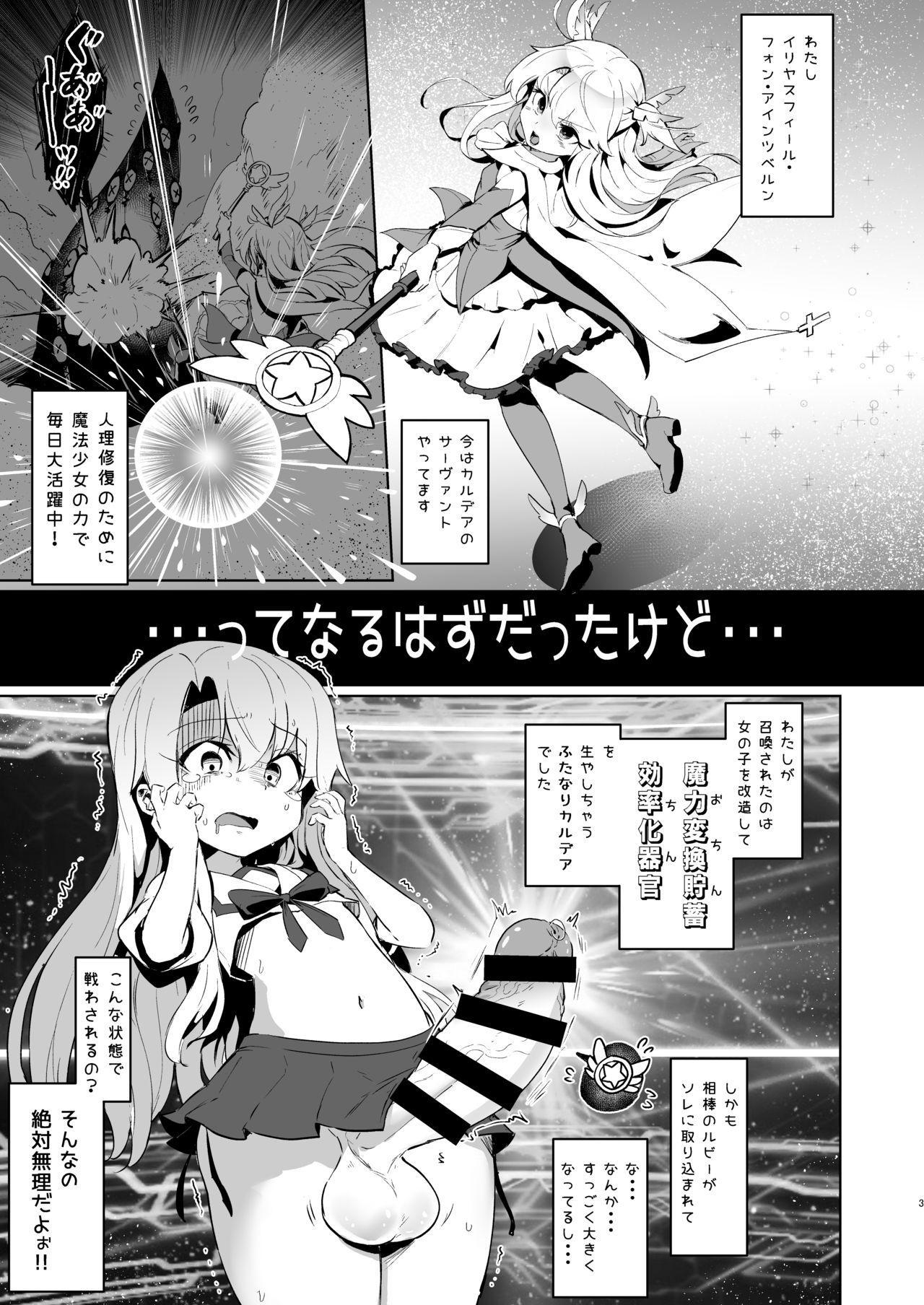 Shoukan Sareta Onnanoko wa Minna Futanari Kaizou Sarechau Hei Chaldea 2 1