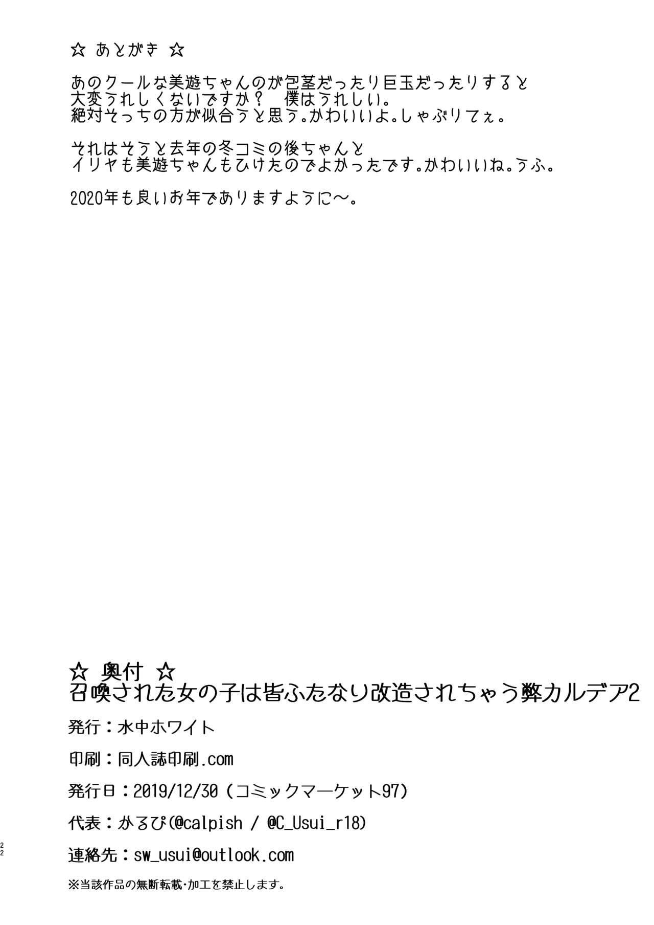 Shoukan Sareta Onnanoko wa Minna Futanari Kaizou Sarechau Hei Chaldea 2 20