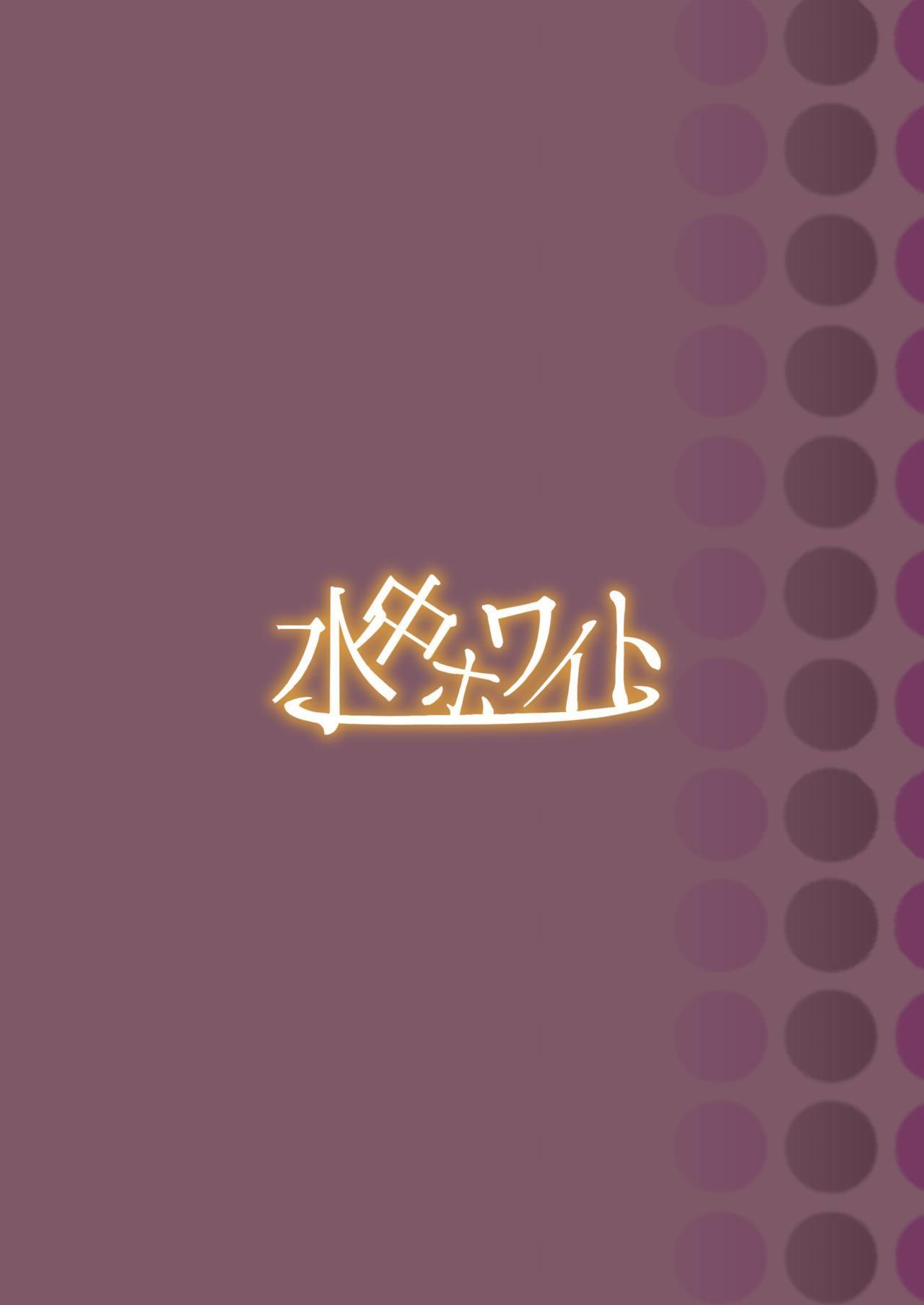 Shoukan Sareta Onnanoko wa Minna Futanari Kaizou Sarechau Hei Chaldea 2 21