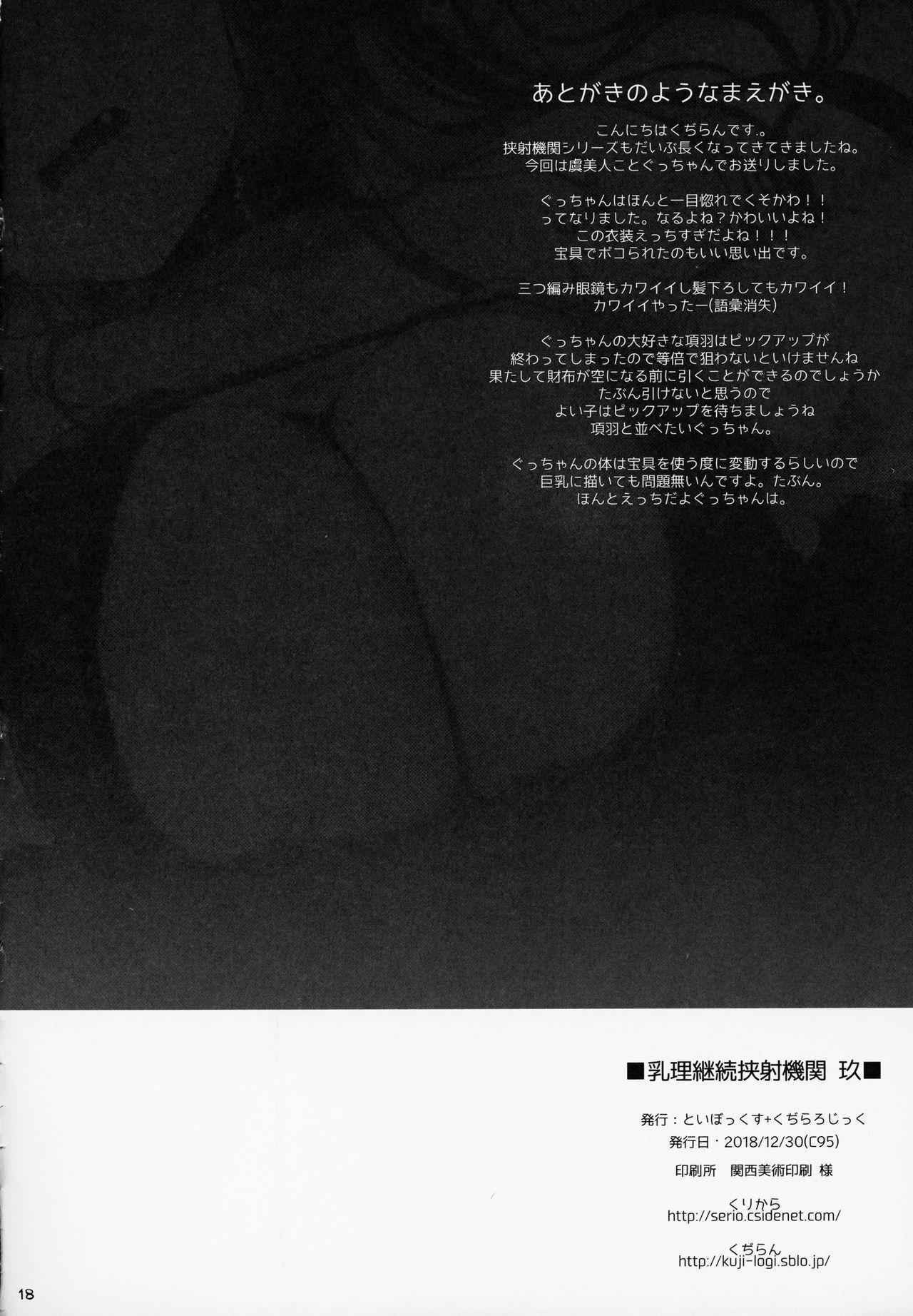 Nyuuri Keizoku Kyousha Kikan Kyuu 16