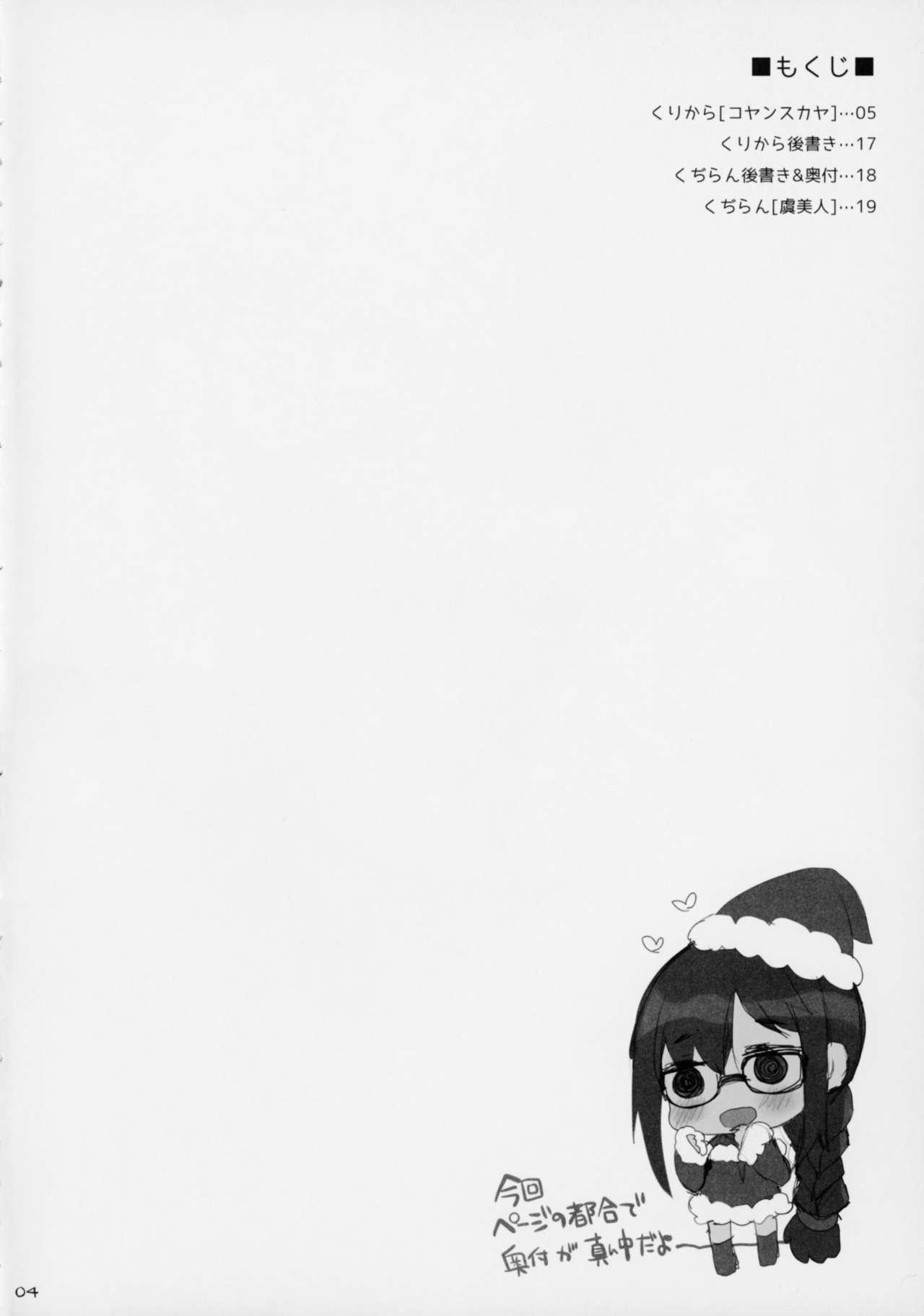 Nyuuri Keizoku Kyousha Kikan Kyuu 2