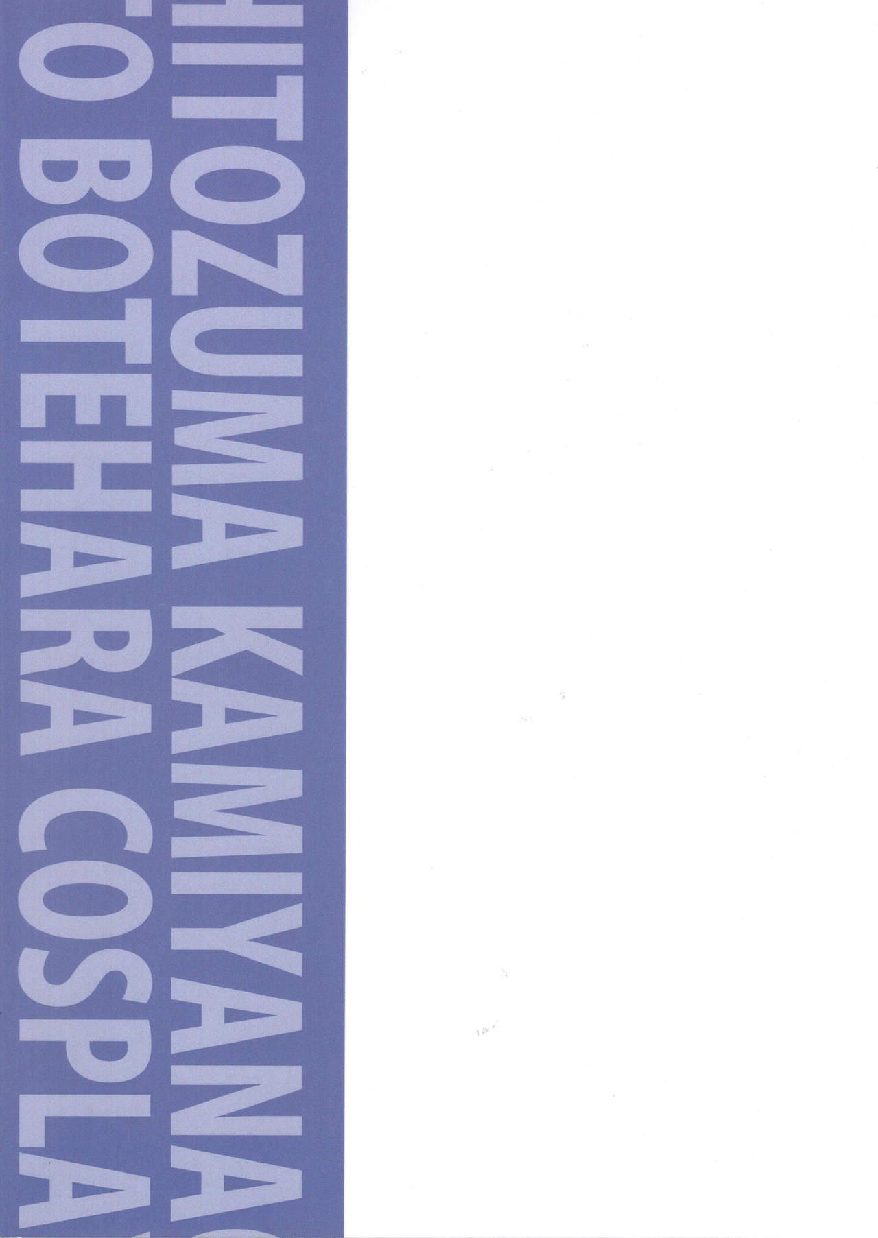 Hitozuma Nao to Botebara Cosplay H 25