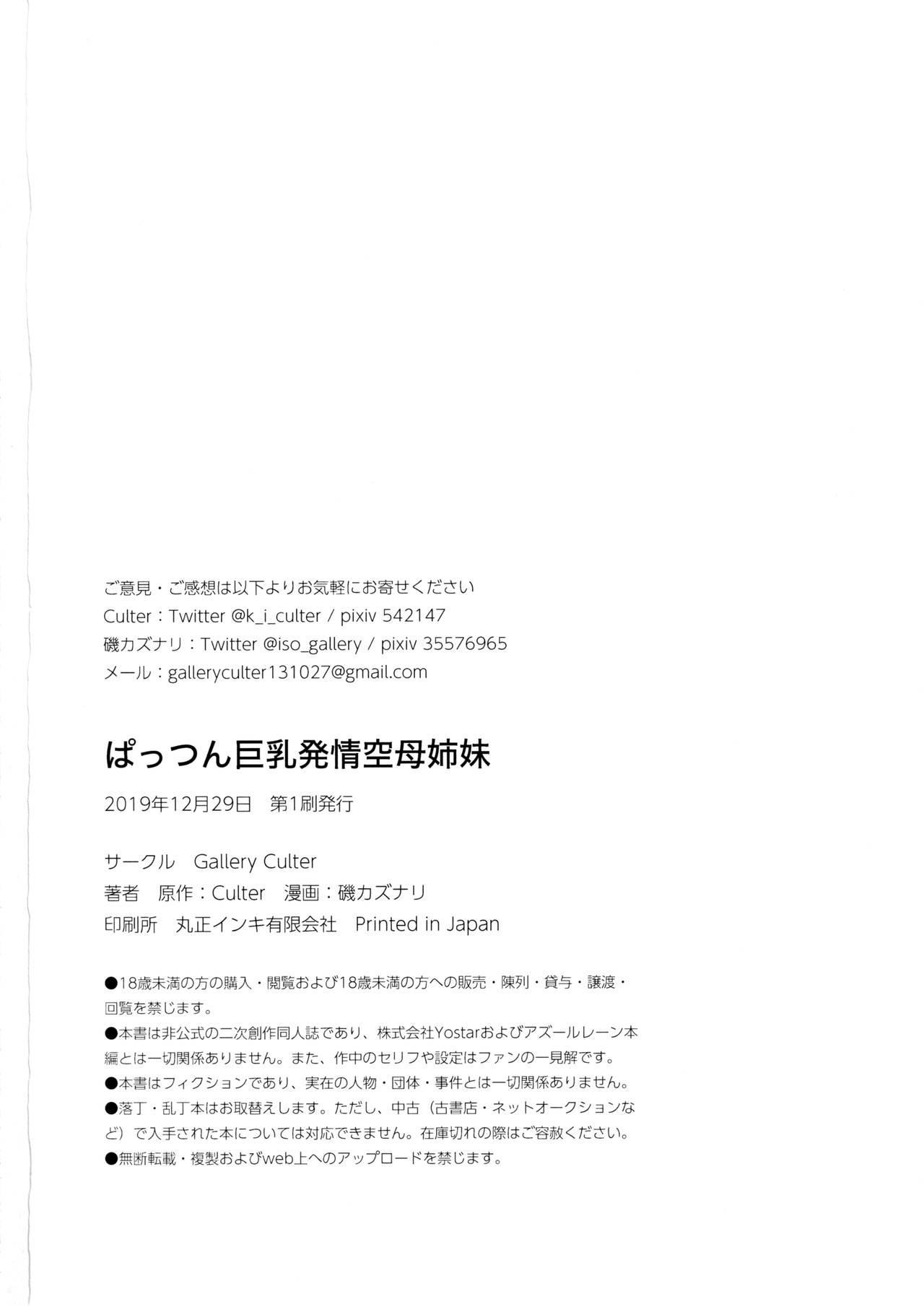 Pattsun Kyonyuu Hatsujou Kuubo Shimai 24