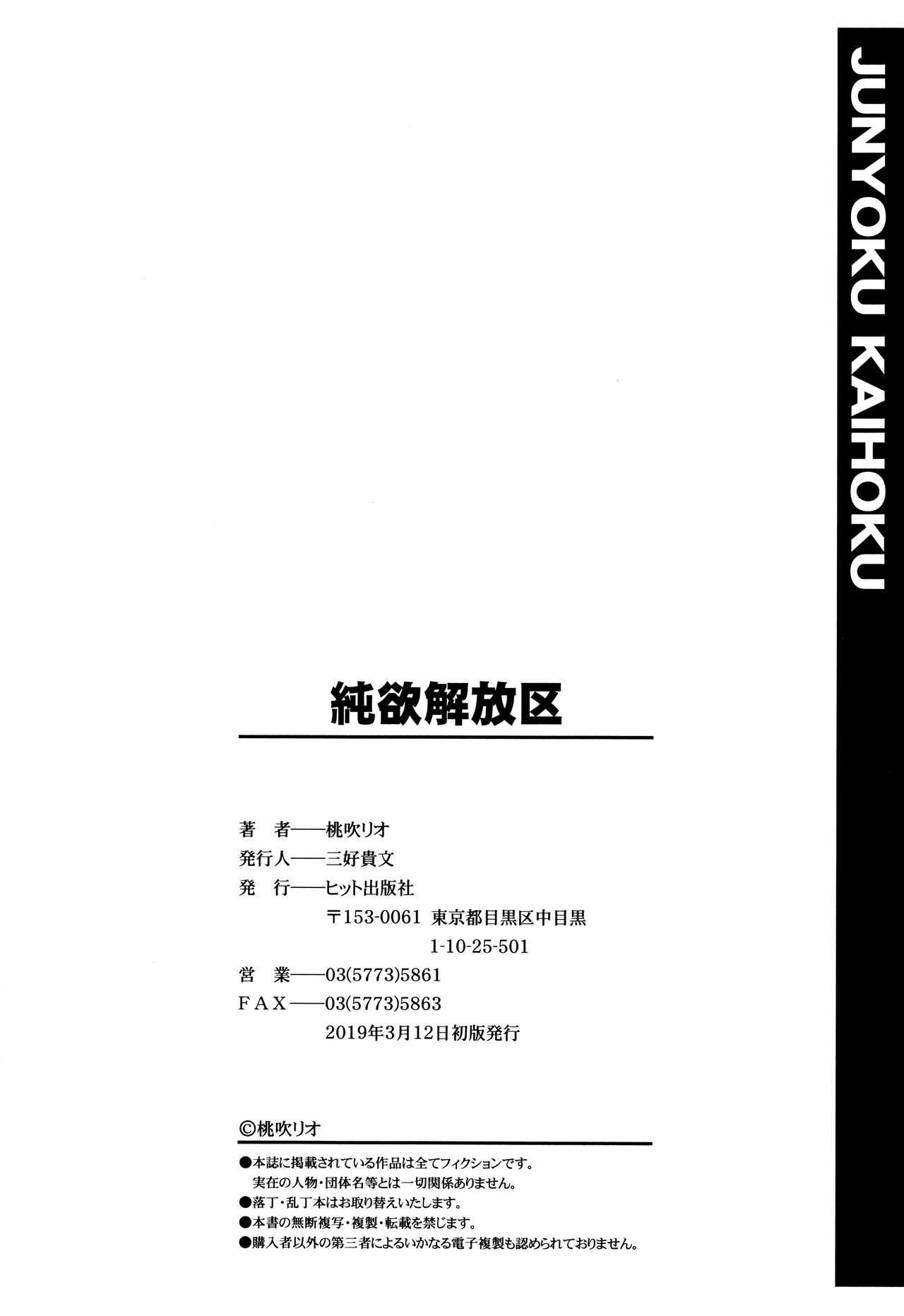 Junyoku Kaihouku 204