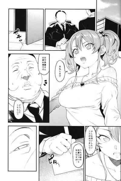Rika, Shimai de Issho ni Mootto Otona ni Shiteageyou. 3