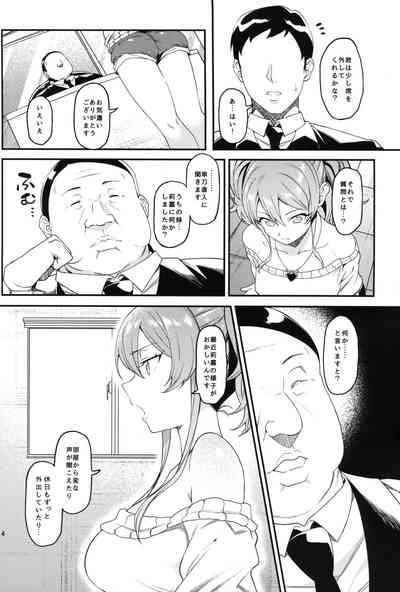 Rika, Shimai de Issho ni Mootto Otona ni Shiteageyou. 4